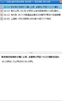 newsnoshiori0306.jpg